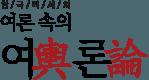 한국리서치 정기조사 여론속의 여론 로고