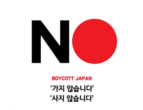 [기획] 일본 제품 불매운동 1년, 현재 상황과 앞으로의 전개 방향은?