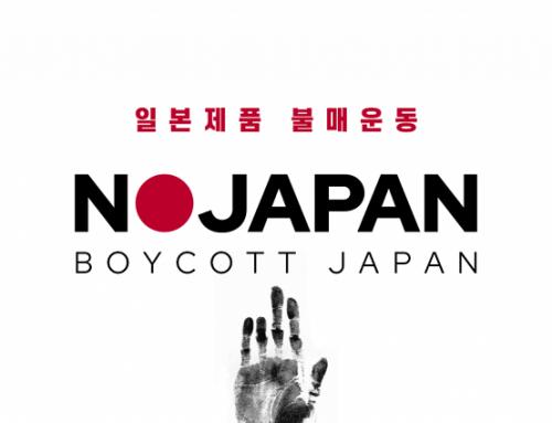 [기획] 일본 제품 불매운동, 현재 상황은?